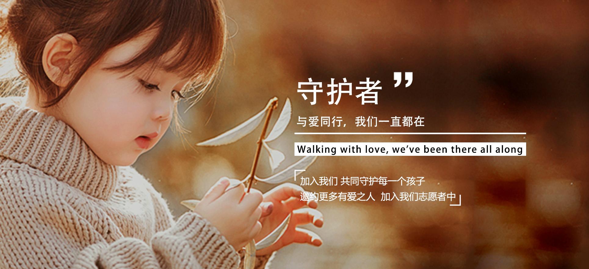 中国儿童防走失平台