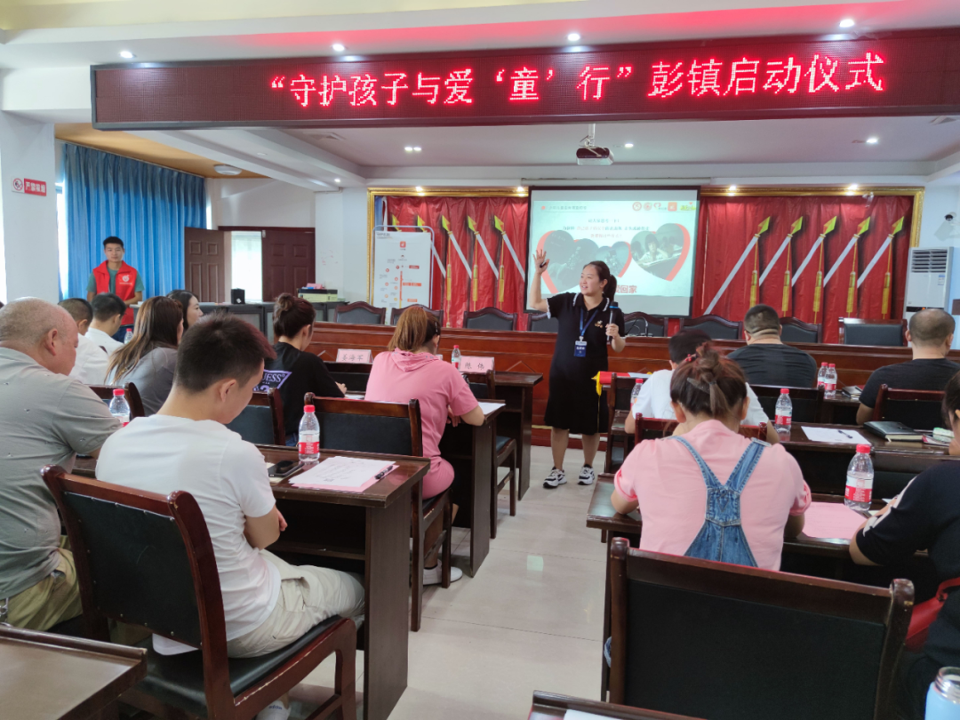 """守护孩子 与""""爱""""同行,成都双流区志愿者服务中心与中国儿童防走失平台共同倡议活动在彭镇启动"""